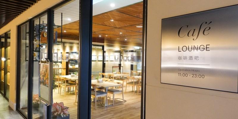 《宜蘭飯店》宜蘭力麗威斯汀度假酒店 知味西餐廳/咖啡酒吧/酒店設施