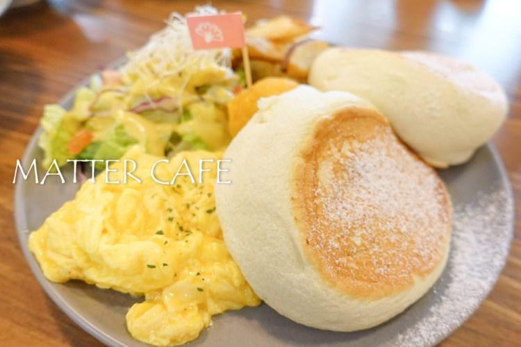 《板橋早午餐》MATTER CAFE 舒芙蕾/乾燥花/雲朵 捷運新埔站熱門早午餐
