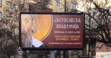 Свети Сава у Скопљу