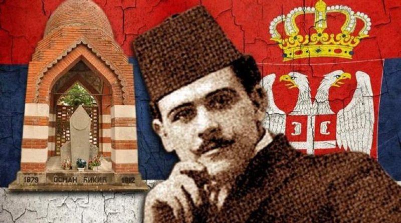 Химна Срба муслимана