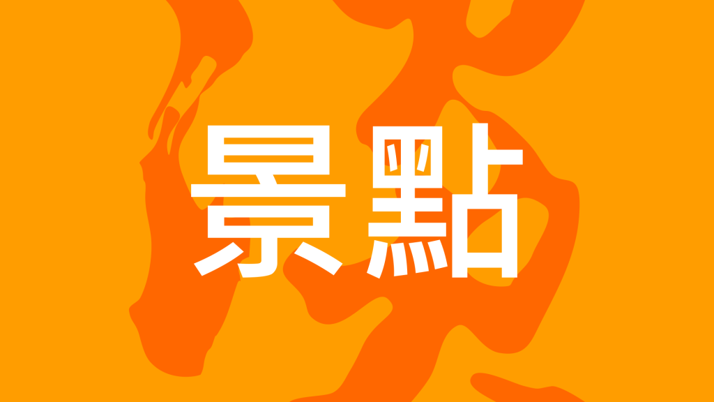 淡水景點-Tamsui-Attraction-Logo-Design-1920-1080