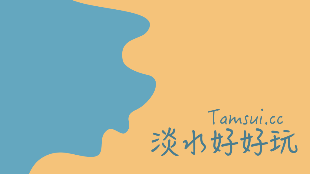 Tamsui_Header,淡水好好玩,標題影像。