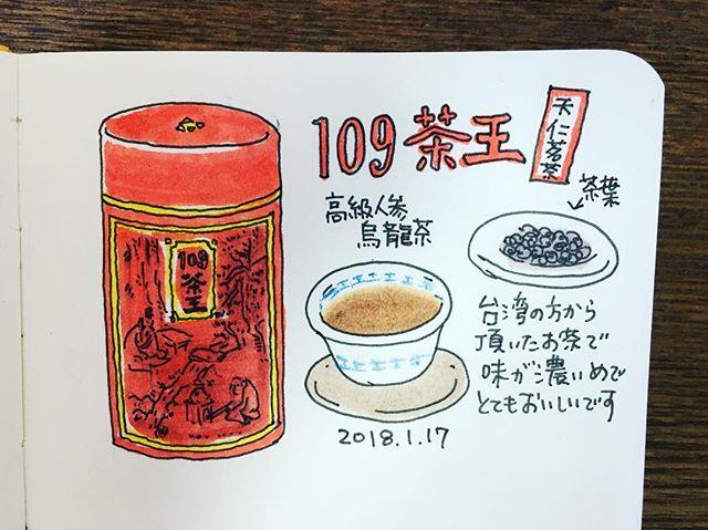 コーヒーも好きだけど、お茶も好き #絵日記 #手帳 #MOLESKINE