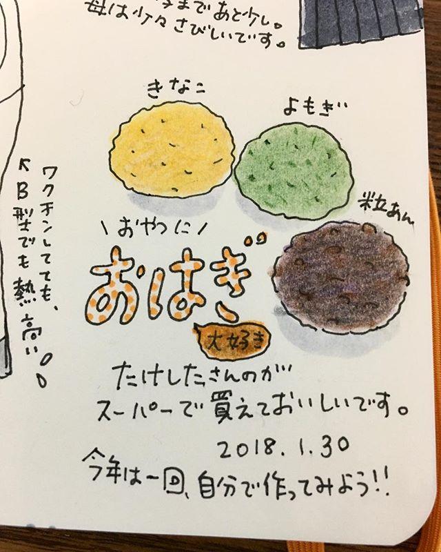 和菓子大好き #絵日記 #手帳 #MOLESKINE