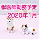 勤務予定表2020年1月