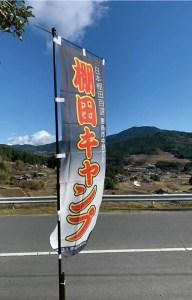 坂折棚田キャンプ