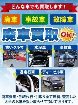 田中自動車 廃車 事故車 買取
