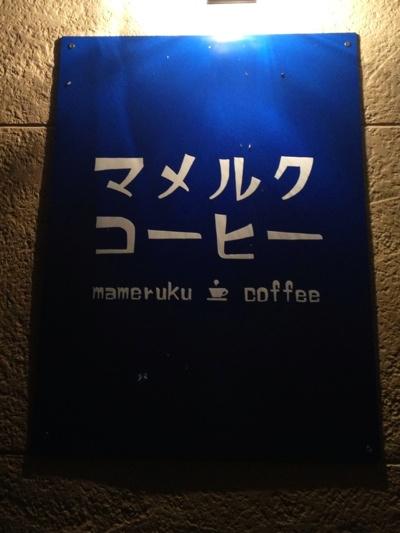 マメルクコーヒー 平戸 カフェ