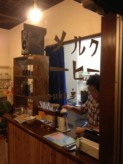 平戸 マメルクコーヒー
