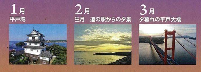 平戸 カレンダー 2018
