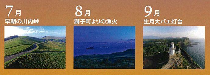 平戸 風景 カレンダー 2018
