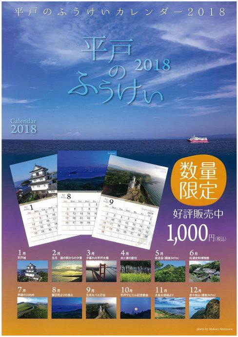 平戸のふうけいカレンダー2018 数量限定で販売中!