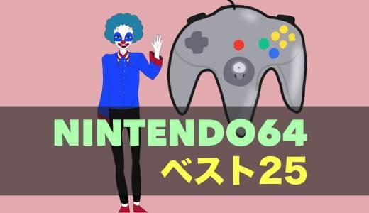 【NINTENDO64(N64)】個人的名作ランキングベスト25