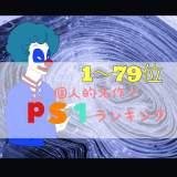 【PS1】初代プレステ!おすすめの名作ランキング(1〜79位)