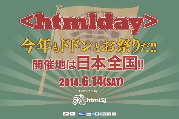 http://www.htmlday.jp/