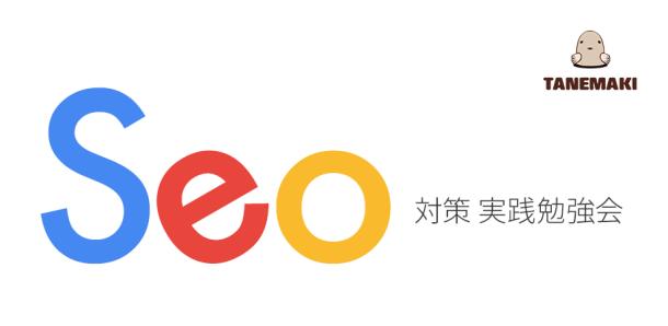 横浜タネマキ SEO対策 実践勉強会