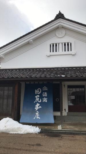田尻本店 正面