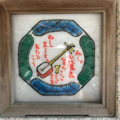 石灯籠九谷焼 三味線
