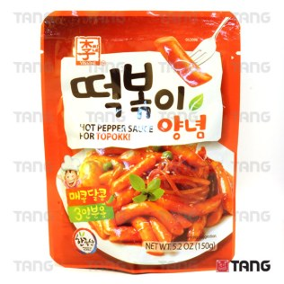 IMG_7155-yissine--hot-pepper-sauce-for-topokki--korea