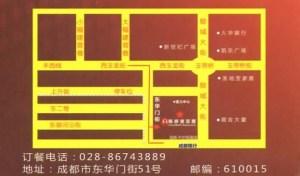 成都 陳麻婆豆腐本店の名刺