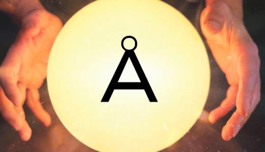 オングストロームとnm(ナノメートル)の単位変換方法!記号の入力方法も!