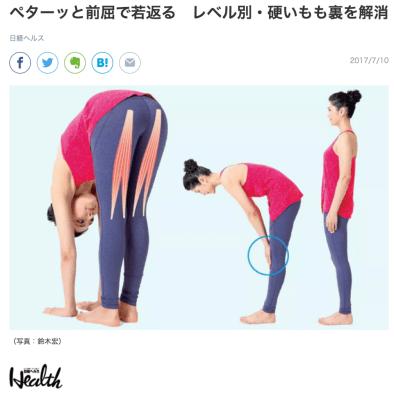 日経スタイルに掲載いただきました!