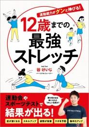 """新刊""""12歳までの最強ストレッチ""""が出ます!"""