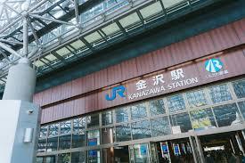 JR金沢駅|無料の写真素材はフリー素材のぱくたそ