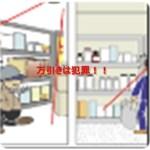 大森啓のプロフィールや学歴は?窃盗容疑で逮捕!