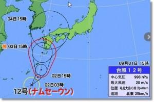 台風12号2016