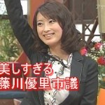 藤川優里市議と結婚相手の馴れ初めは?旦那の名前や画像を調査!