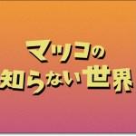 【マツコの知らない世界】奥野靖子(大学芋)の経歴や性格をチェック!
