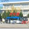 【ガキ使2019】県立ヘイポーお豆ヶ丘高校のロケ地名とバス目撃の情報まとめ!