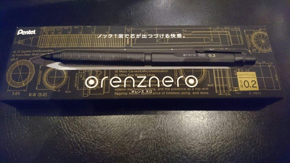 オレンズネロは0.2mmと0.3mmはどちらが買い?【実際に使ってしらべた】