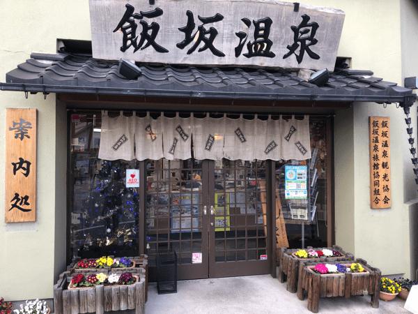 飯坂温泉は温泉も食事も大満足!【観光レビュー】