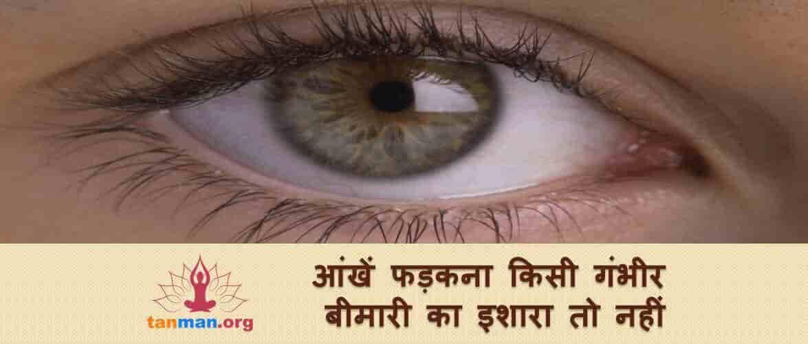 इन गंभीर बीमारियों की ओर इशारा करता है आंखों का फड़कना