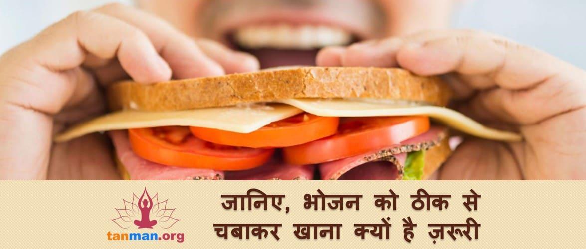 जानिए, कितना ज़रूरी है भोजन को ठीक से चबा कर खाना?