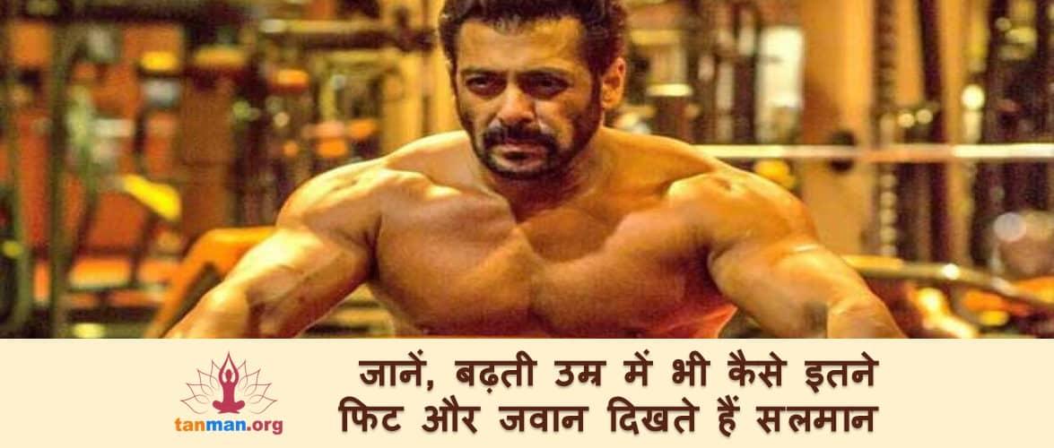 जानिए 54 साल की उम्र में भी इतने फिट और जवान कैसे दिखते हैं सलमान खान