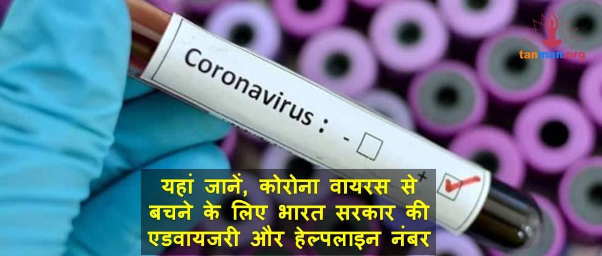 यहां जानें, कोरोना वायरस से बचने के लिए भारत सरकार की एडवायजरी और हेल्पलाइन नंबर