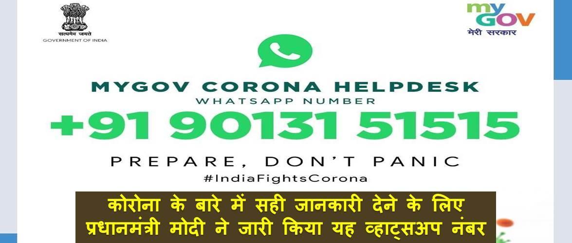 कोरोना के बारे में सही जानकारी देने के लिए प्रधानमंत्री मोदी ने जारी किया यह व्हाट्सअप नंबर, अभी जुड़ें