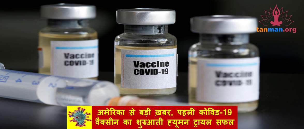 अमेरिका से बहुत बड़ी ख़बर, पहली कोविड-19 वैक्सीन का शुरुआती ह्यूमन ट्रायल सफल