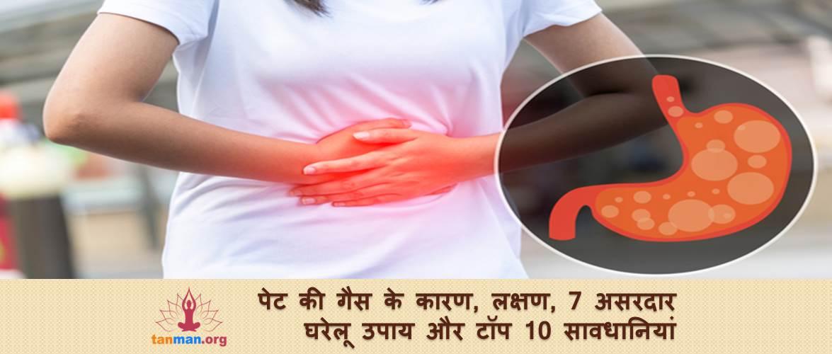पेट की गैस के कारण, लक्षण, 7 असरदार घरेलू उपाय और टॉप 10 सावधानियां