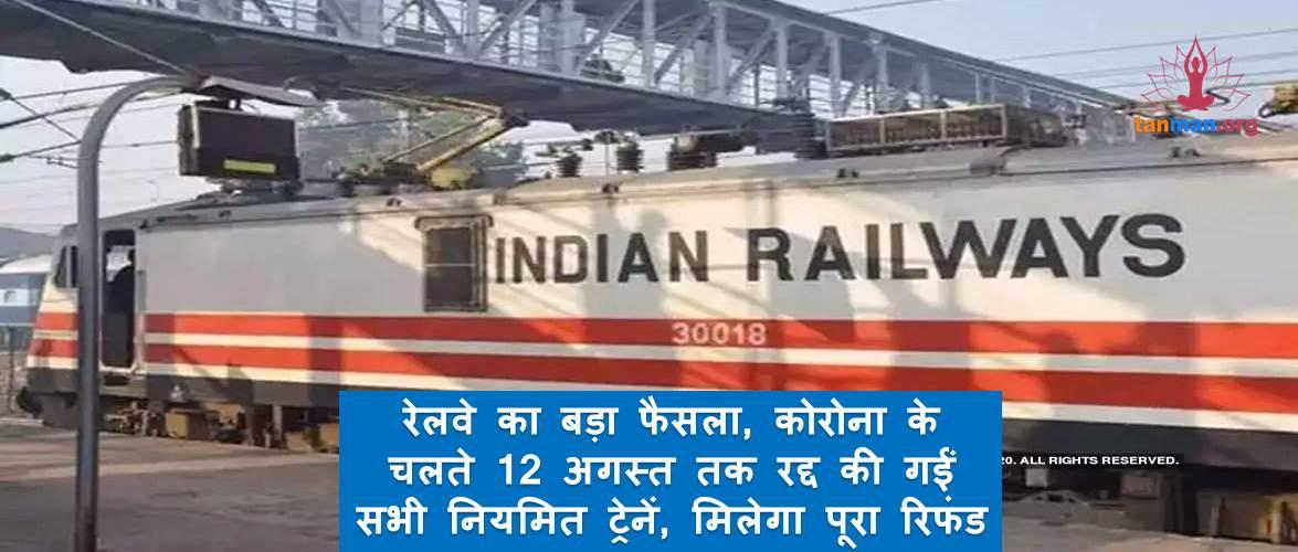 रेलवे का बड़ा फैसला, कोरोना के चलते 12 अगस्त तक रद्द की गईं सभी नियमित ट्रेनें