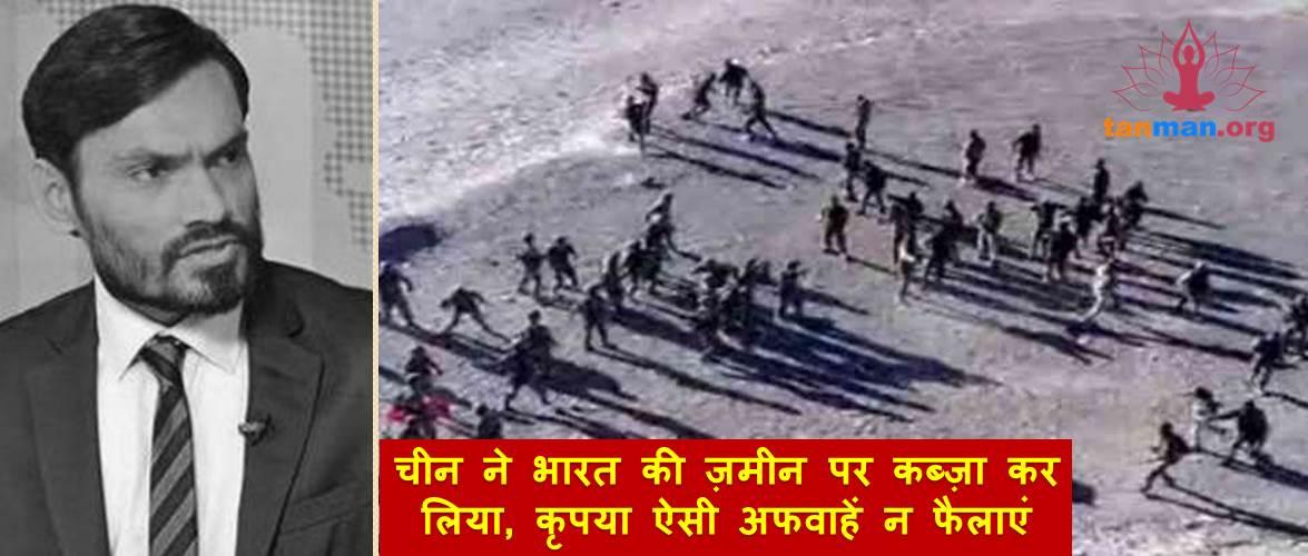 चीन ने भारत की ज़मीन पर कब्ज़ा कर लिया, कृपया ऐसी अफवाहें न फैलाएं