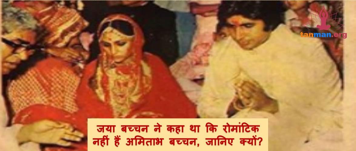 जया बच्चन ने कहा था कि रोमांटिक नहीं हैं अमिताभ बच्चन, जानिए क्यों?