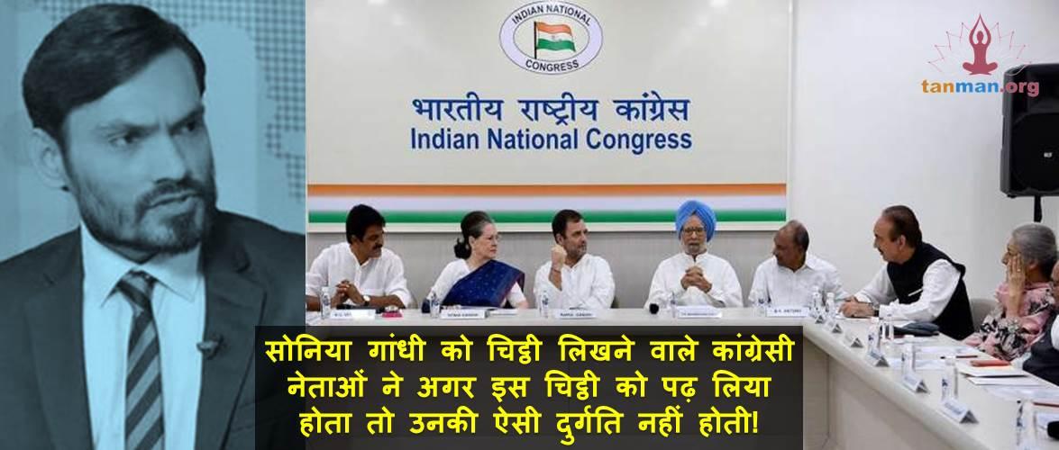 सोनिया गांधी को चिट्ठी लिखने वाले कांग्रेस नेताओं ने अगर इस चिट्ठी को पढ़ लिया होता तो उनकी ऐसी दुर्गति नहीं होती!