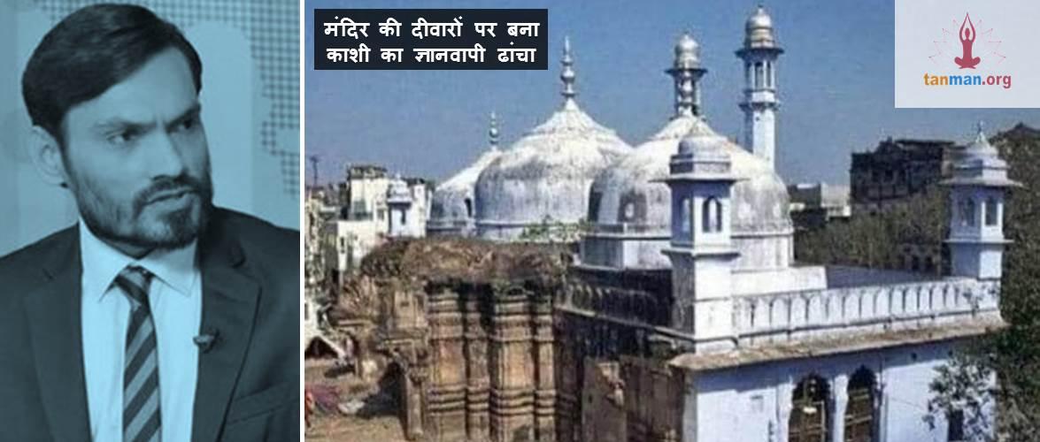 भारत के धर्मनिरपेक्ष मूल्यों के ख़िलाफ़ है काशी के ज्ञानवापी ढांचे में नमाज पढ़ना