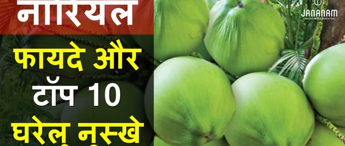 नारियल के फायदे और 10 नुस्खे