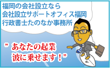 banner_tanooffice_s