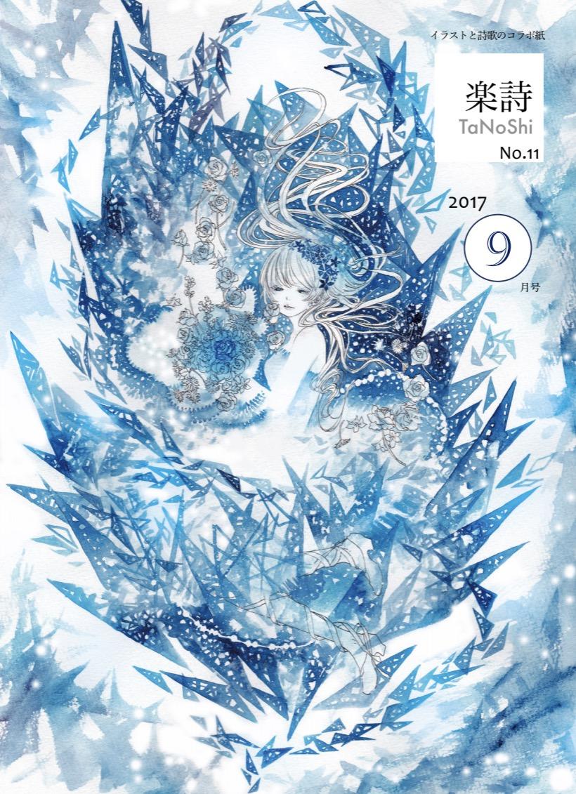 楽詩11(2017年9月号)発行します